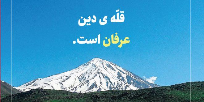 قله دین عرفان است.