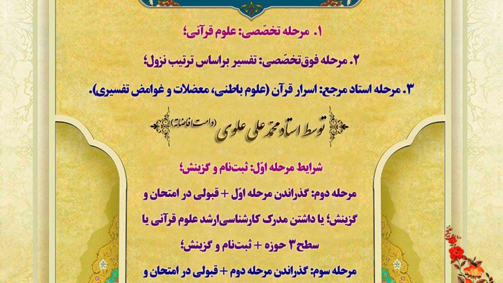 دوره تخصصی علوم قرآنی