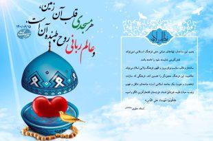 عالم ربانی روح مسجد